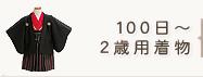100日〜1歳着物
