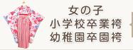 女の子小学校卒業袴・幼稚園卒園袴