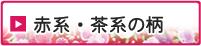 赤・茶系の柄/振袖レンタル/振り袖