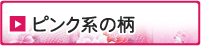 ピンク系の柄【成人式 振袖レンタル】