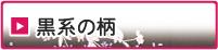 黒系の柄/振袖レンタル/振り袖
