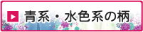 青系・水色系の柄【成人式 振袖レンタル】