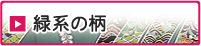 緑系の柄【成人式 振袖レンタル】