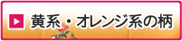 黄系・オレンジ系の柄/振袖レンタル/振り袖