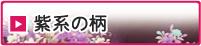 紫系の柄/振袖レンタル/振り袖