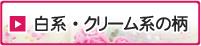 白系・クリーム系の柄/振袖レンタル/振り袖