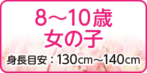 8〜10歳女の子/七五三女の子レンタル