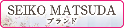 SEIKO MATSUDAブランド/レンタル訪問着フルセット