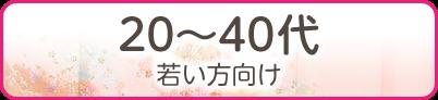 20〜40代 若い方向け/レンタル色留袖フルセット
