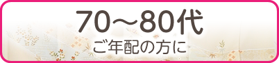 70〜80代 年配の方に/レンタル色留袖フルセット