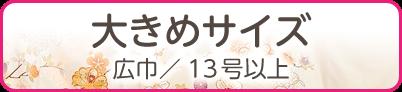 大きめサイズ 広巾 13号以上/レンタル色留袖フルセット
