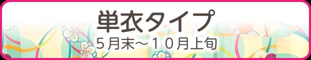 単衣タイプ 5月末〜10月上旬