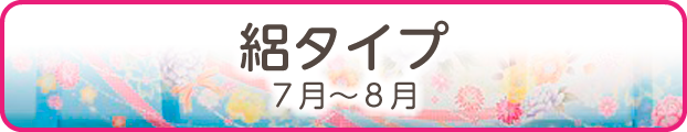 絽タイプ 7月〜8月
