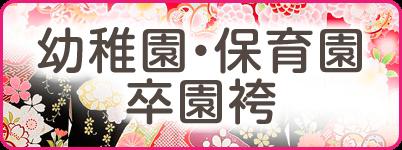 幼稚園・保育園卒園袴