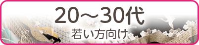 20〜30代 若い方向け/レンタル留袖フルセット