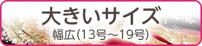 大きいサイズ 幅広(13号〜19号)/レンタル留袖フルセット
