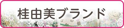 桂由美ブランド/レンタル留袖フルセット