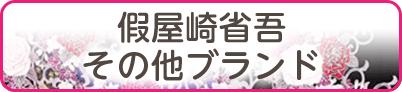 假屋崎省吾 その他ブランド/レンタル留袖フルセット