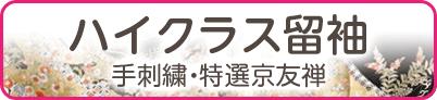 ハイクラス留袖 手刺繍・特選京友禅/レンタル留袖フルセット