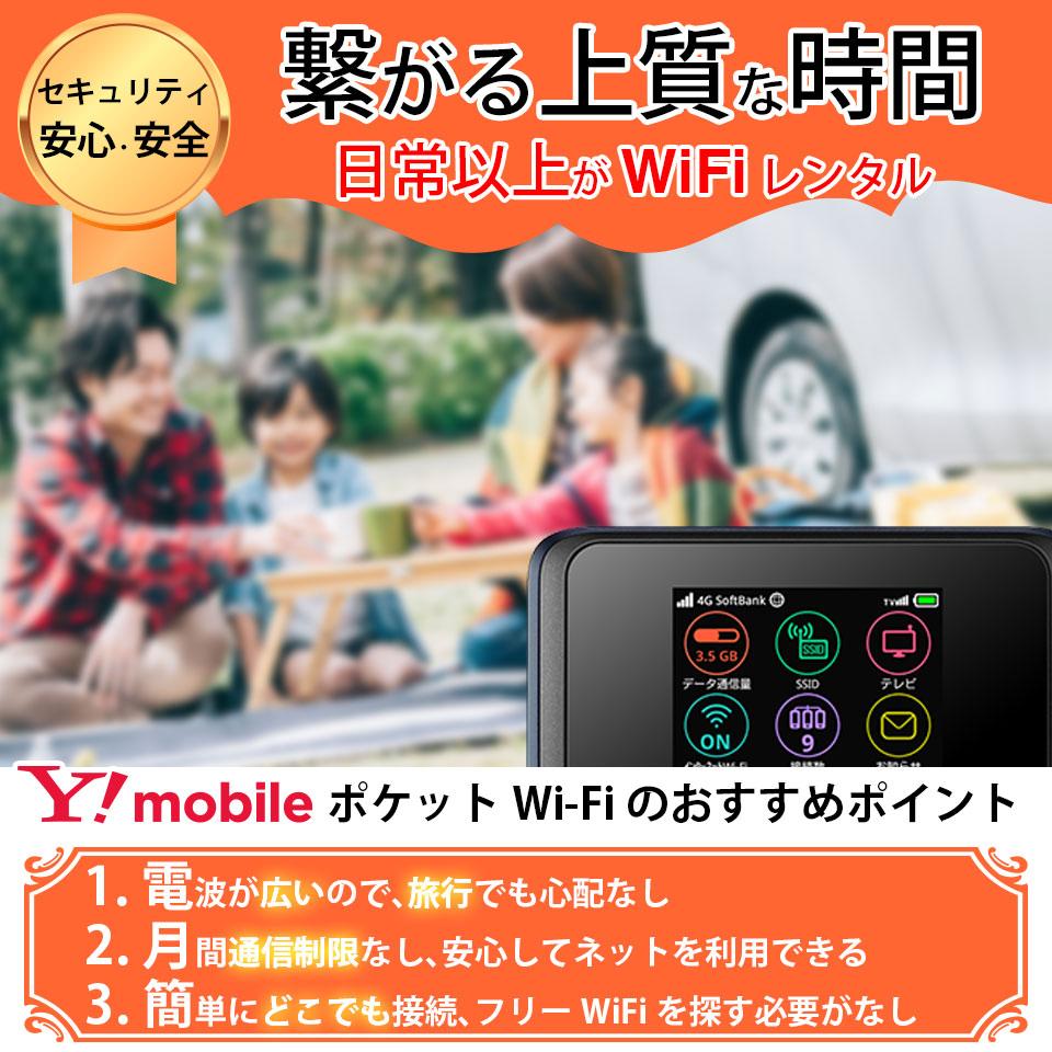 繋がる上質な時間、日常以上がWi-Fiレンタル WiFi レンタル便