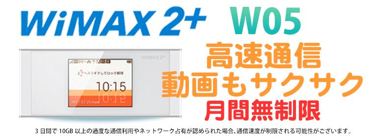 ワイマックスW05端末詳細はこちら WiFi レンタル便