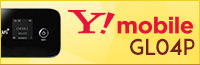 Y!mobile_GL04P