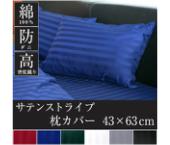 雅 枕カバー 43×63cm