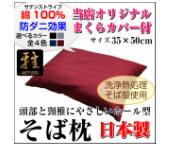 枕 そば枕 頸椎安定 そば殻 日本製