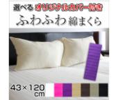 ふわふわ綿まくら 43×120cm 枕カバー セット