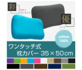 枕カバー ワンタッチ 35×50cm 彩 優