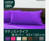 彩 枕カバー ロング