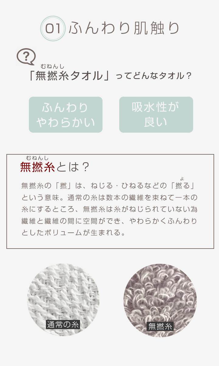 無撚糸タオルの特徴