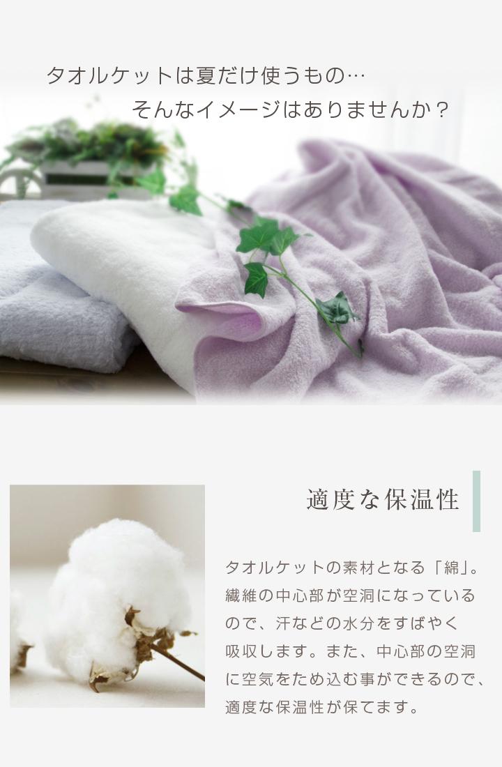 素材 綿100% 保温性