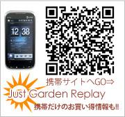 ガーデニング用品 just garden replay 携帯サイトへGO