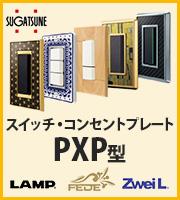 スイッチ・コンセントプレート PXP型