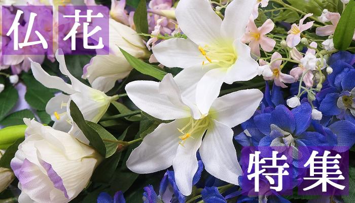 供花・仏花アレンジ