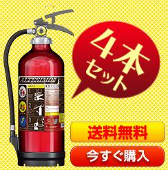 業務用 ABC消火器 10型 UVM10AL 4本セット 税込12,000円 送料無料