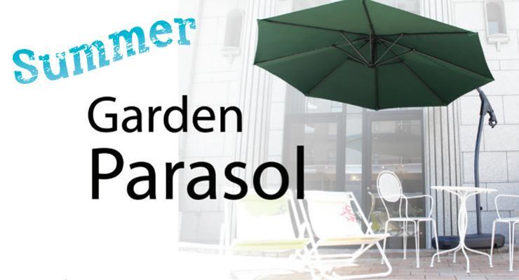 ビッグサイズ Garden Parasol