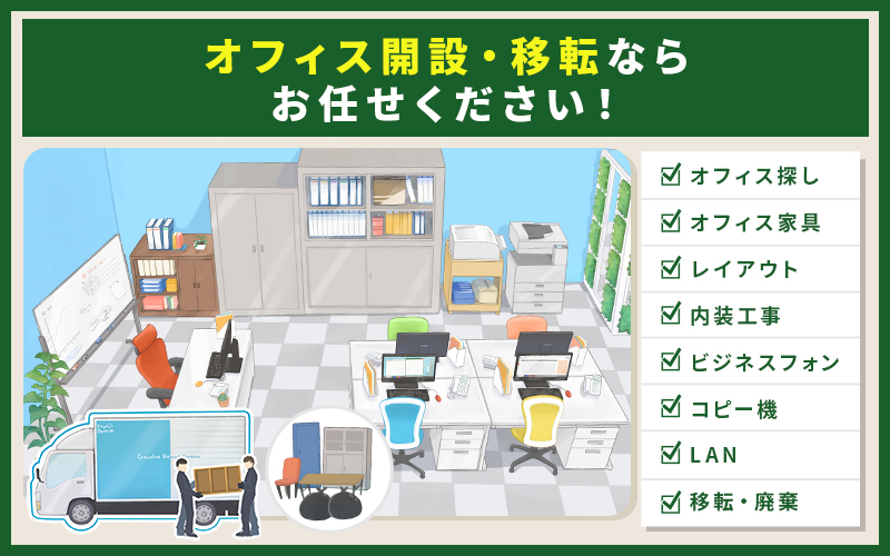オフィス開設移転ならお任せください!