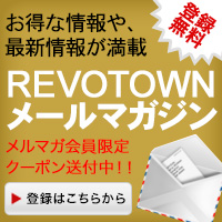 REVOTOWNメールマガジン|REVOTOWNのメンズスーツ