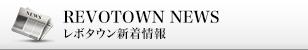 REVOTOWN新着情報|REVOTOWNのメンズスーツ