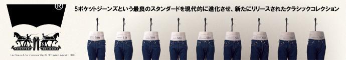 5ポケットジーンズという最良のスタンダードを現代的に進化させ、新たにリリースされたクラッシクコレクション