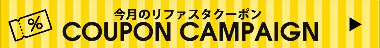Usedファッション・ブランド品最大5,000円OFFクーポン