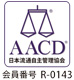 AACD会員ロゴ