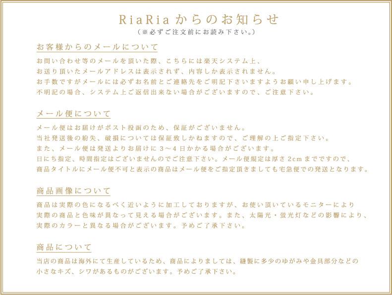 RiaRiaからのお知らせ