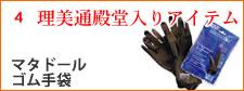 マタドールゴム手袋