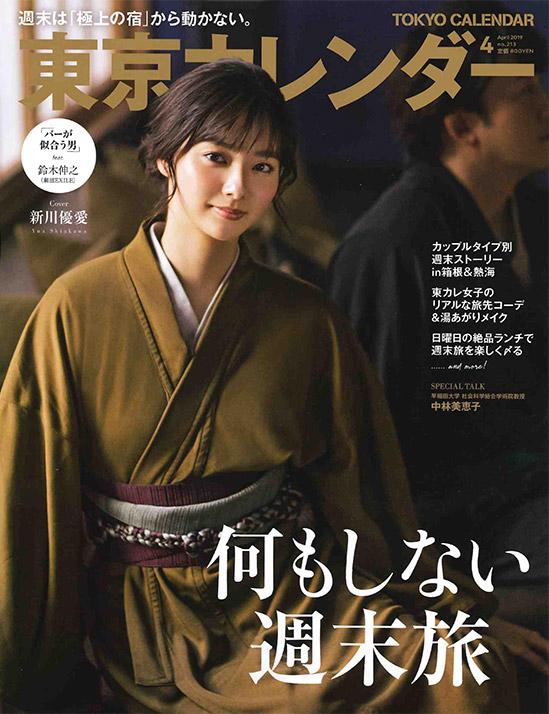 東京カレンダー 4月号