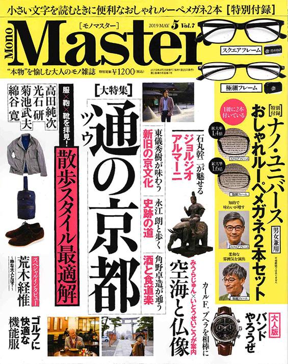 MonoMaster 5月号