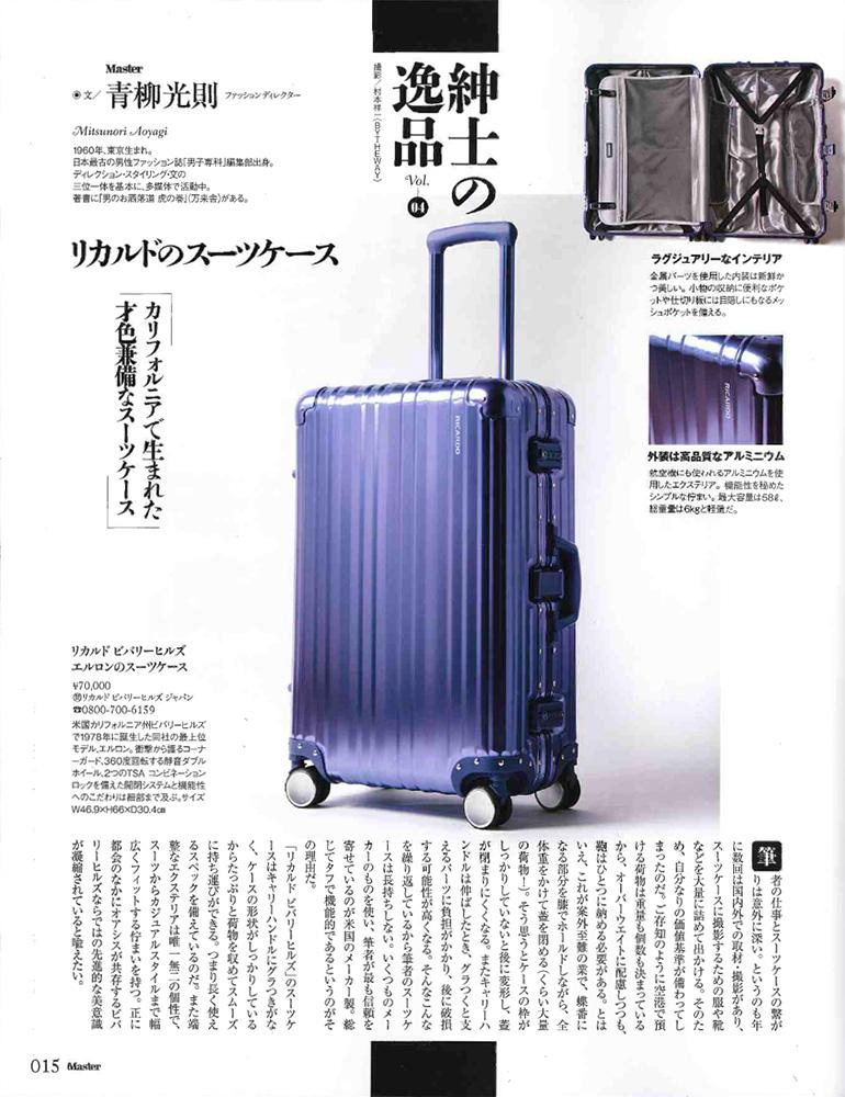 MonoMaster 5月号 掲載ページ