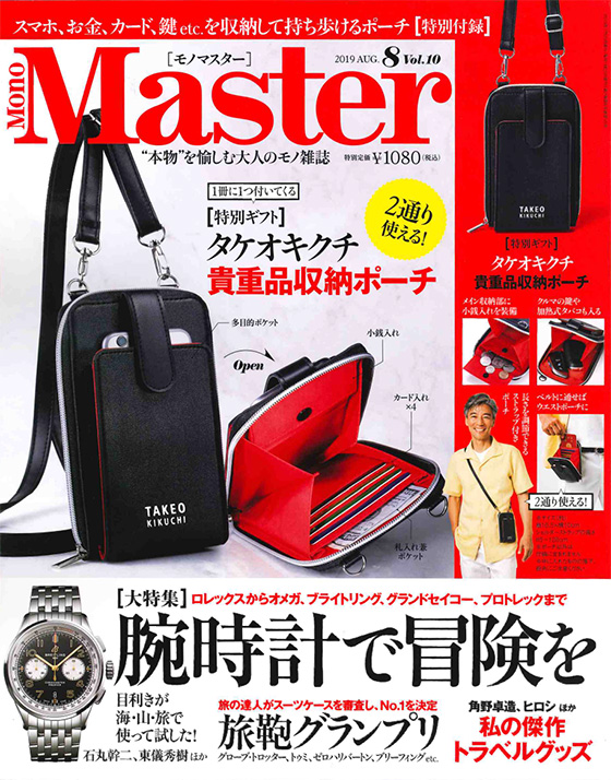 MonoMaster 8月号